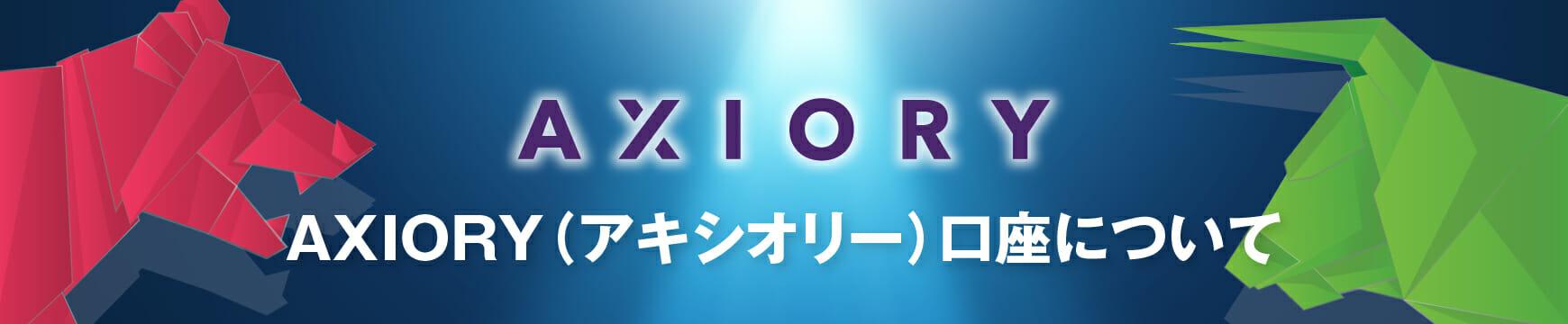 AXIORYの口座開設はありかなしか?日本語で徹底解説!