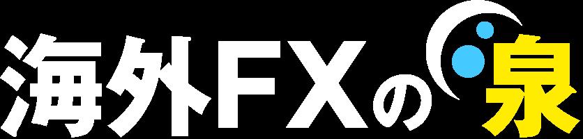 海外FX業者ランキング全22社【2020年最新版】│海外FXの泉