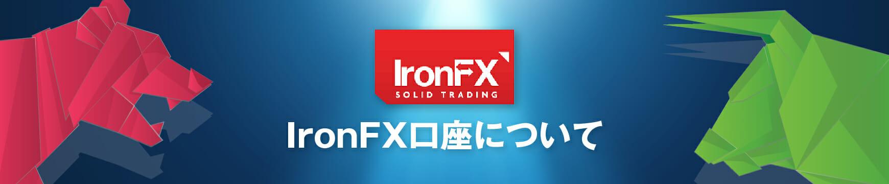 IronFXの口座開設はありかなしか?日本語で徹底解説!