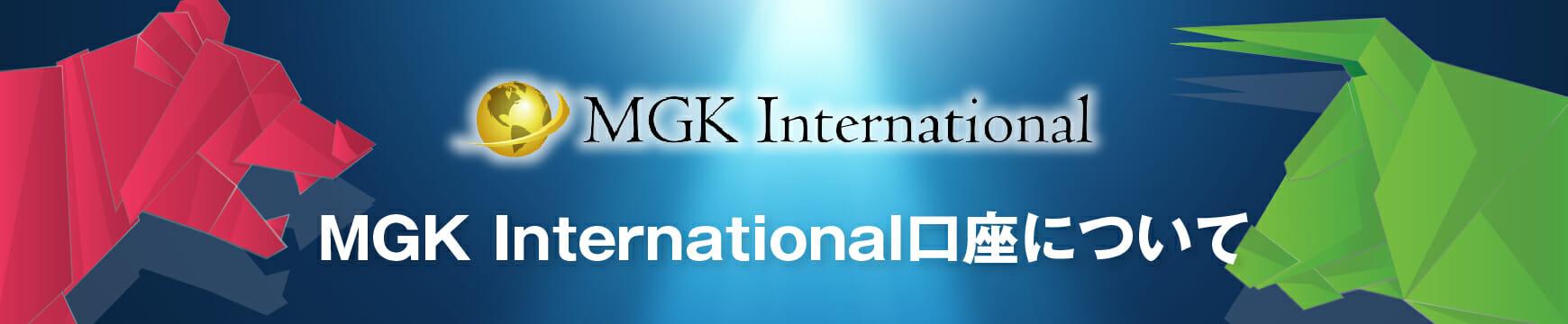 MGK Internationalの口座開設はありかなしか?日本語で徹底解説!