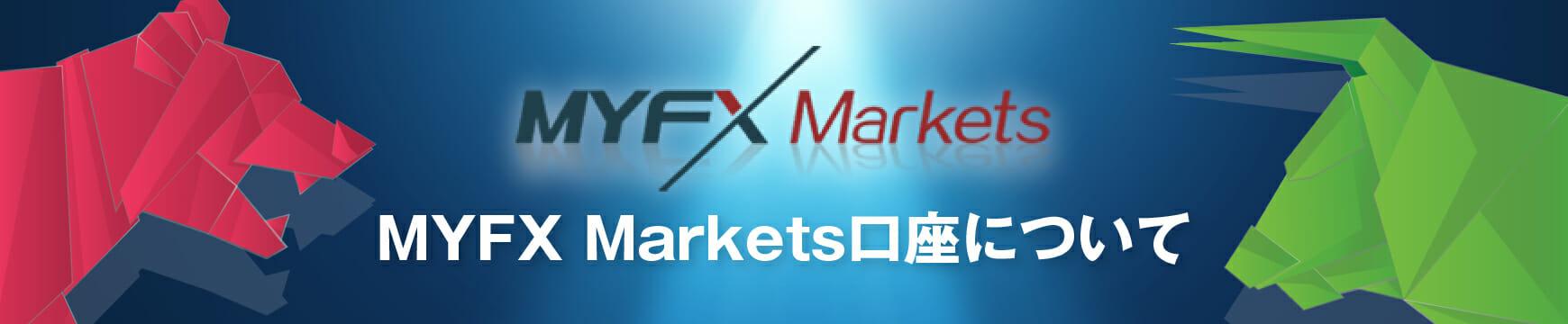 MYFX Marketsの口座開設はありかなしか?日本語で徹底解説!