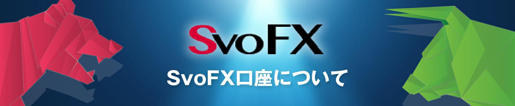 SvoFXの口座開設はありかなしか?日本語で徹底解説!