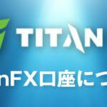 TITANFX(タイタンFX)の口座開設はありかなしか?日本語で徹底解説!