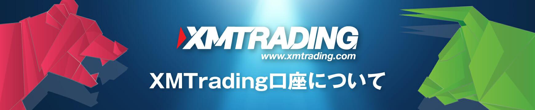 XM Tradingの口座開設はありかなしか?日本語で徹底解説!