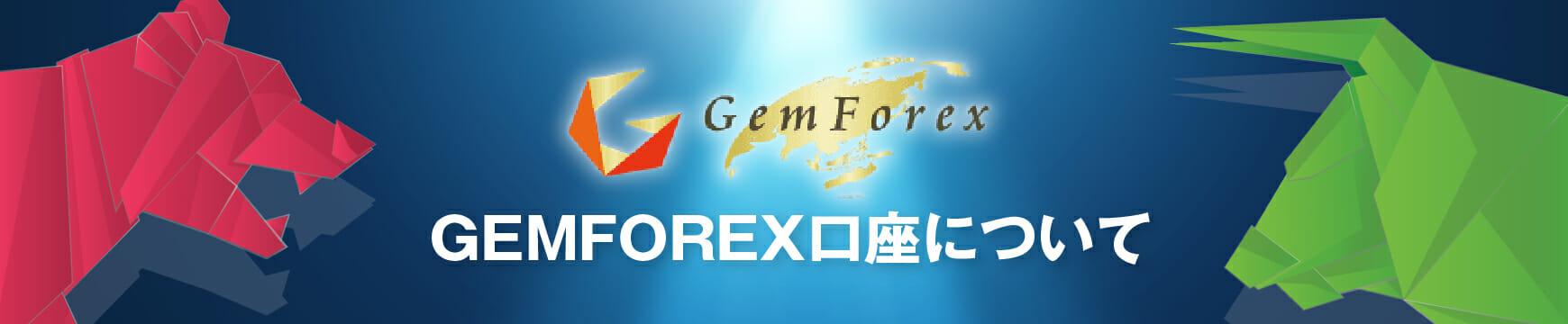 GEMFOREXの口座開設はありかなしか?日本語で徹底解説!