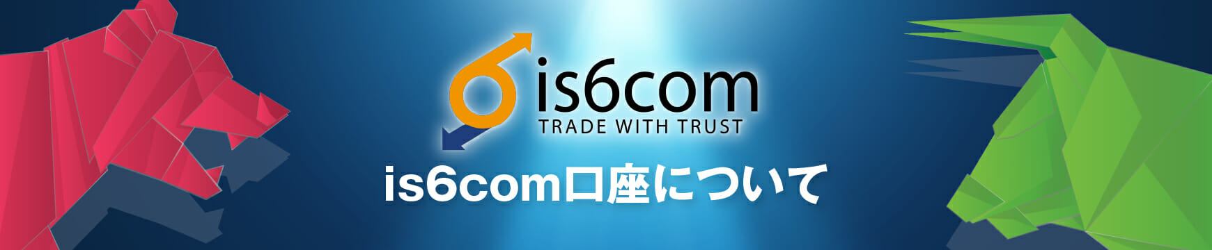 is6comの口座開設はありかなしか?日本語で徹底解説!